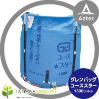 ●新JIS対応・横操作タイプ グレンタンク付コンバインより 乾燥機投入までの「籾」大量輸送袋  グレ...