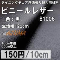 ■内容:ビニールレザー  価格は10cmあたりの価格となります  生地幅:122cm  購入単位:1...