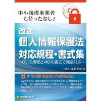 商品紹介    「個人情報の保護に関する法律(以下「個人情報保護法」)」が改正され、平成29年5月3...