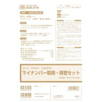 商品紹介    個人番号台帳兼届出書(マイナンバー2−1)、個人番号取得用封筒(マイナンバー2−2)...