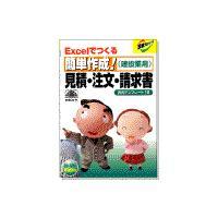 書式テンプレート10 CD-ROM  ★日本法令の見積書・注文書・請求書(建設業用)を電子フォームで...