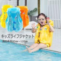 SwimVest 商品サイズ<br>  【 Sサイズ 】 2歳〜4歳  H43cm×W3...