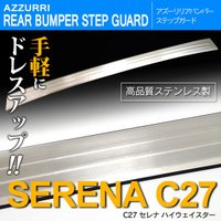 ◆適合車種  【車種】セレナ 【型式】DAA-GFNC27/DAA-GFC27 【年式】H28.8〜...