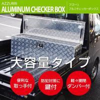 あらゆる場面で活躍、たっぷり収納!  チェッカーボックスのご使用用途は無限大。 軽トラックなどの荷物...