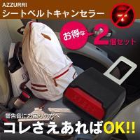 買い物などで助手席に重たい荷物を乗せた時、 シートベルトの警告音が鳴ることありますよね? バックル式...