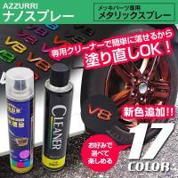 ◆セット内容 スプレー本体×1 専用クリーナー×1  ◆カラー ロイヤルブルー、アイスブルー、パープ...