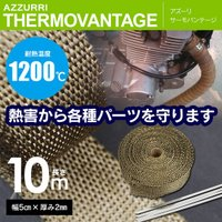 バサルトファイバー(玄武岩繊維)製 同用途素材の中でも最高レベルの耐熱・耐久性を誇ります。 また従来...