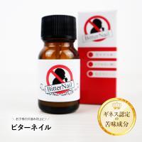 ビターネイル 10ml 日本製爪噛み防止トップコート 増量版 爪噛み 指しゃぶり