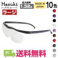 送料無料 ハズキルーペ ラージ 1.32倍 クリアレンズ 最新モデル ブルーライト対応 老眼鏡 ルーペ