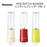 ミニボトルブレンダー   品番 VBL-3-CC (ココナッツ)・VBL-3-RB (ラズベリー)・...