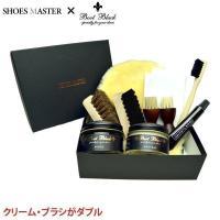 【数量限定】BOOT BLACK × SHOES MASTER スターターWセット 【完全限定品!お...