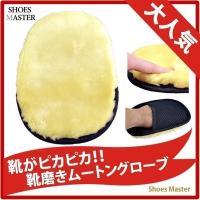 靴磨き グローブ クロス シューズマスター ムートングローブ テレンプ シューケア 靴磨き メール便