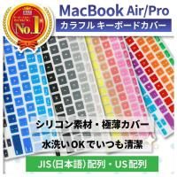 極上フィルム専門店Agrado - Macbook AIR グラデーション キーボード カバー MacBook Pro Air Pro Retina Wiewless keyboard マックブック 11 / 12 / 13 / 15インチ|Yahoo!ショッピング
