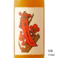 「とろとろの梅酒」は奈良県西吉野産の完熟梅を たっぷりと使用した当店一番人気のにごり梅酒です。  ネ...