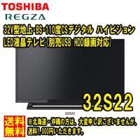 在庫あり 新品 東芝 32V型地上・BS・110度CSデジタル ハイビジョンLED液晶テレビ(別売USB HDD録画対応)REGZA 32S22 送料無料( 沖縄、北海道は対象外)