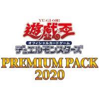 ネコポス送料無料 遊戯王OCG デュエルモンスターズ PREMIUM PACK 2020 BOX