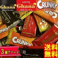 D-1 送料無料 ★ロッテ ガーナ&クランキー シェアパック から 小袋10個★ ポイント 消化