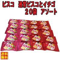 D-1 送料無料 ★グリコ ビスコ ビスコとイチゴ 小袋(2枚入) 20袋 アソート ★  ポイント 消化
