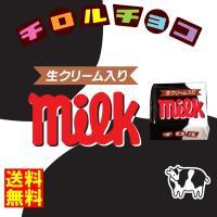D発送★チロルチョコ ミニサイズ ミルクのみ 10個★  ペイペイ消化  溶ける可能性有です