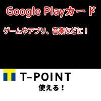 こちらは発送になりますので、よろしくお願いします   Google Play ギフトカード(プリペイ...