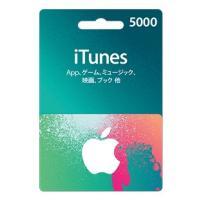 現在発送のみになりますので、よろしくお願いします   iTunesカード 5000円分 Apple ...