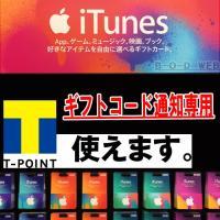 コード専用数量限定 アップル iTunesギフトコード 500円分ポイント消化に