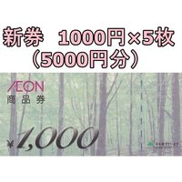 イオン商品券 1000円券 x 5枚セット  一部・全額Tポイント払い可能!  ※こちらの商品はクレ...