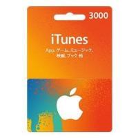 現在発送のみになりますので、よろしくお願いします   iTunesカード 3000円分 Apple ...