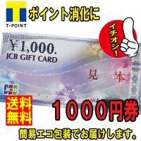 D 送料無料 美品 JCB ギフトカード 1000円  (金券 商品券 ポイント消化)