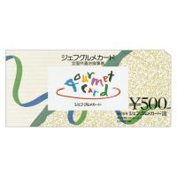 ジェフグルメカード 500円券  一部・全額Tポイント払い可能!  ※こちらの商品はクレジットカード...