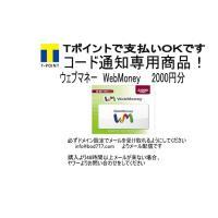 コード専用   ウェブマネー WebMoney  2000円分 限定送料無料 Tポイント払可【Yahoo】ポイント消化に