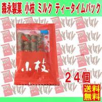D-1 送料無料 森永製菓 ★小枝 ミルク ティータイムパック 5.9g x24個★  ポイント 消化 500円
