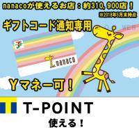 コード専用 ナナコギフト nanaco ギフト 1000円分 (ギフト券・商品券・金券・ポイント消化に)ナナコギフト