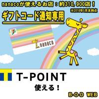 コード専用 ナナコギフト nanacoギフト 10000円分 Tポイント消化