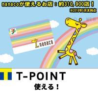 ナナコギフト(nanaco)  1000円分  ※こちらの商品は、発送のみとなります。 コード通知を...
