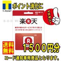 コード専用商品 楽天 ポイント ギフト カード 1500円分  (金券 商品券 ポイント消化)