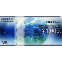 美品★VJA(VISA)ギフトカード(ギフト券 / 商品券/ 金券)  銘柄が変わる場合がございます...