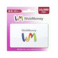 現在発送のみになりますので、よろしくお願いします  WebMoney(ウェブマネー) 10000P(...