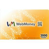 WebMoney(ウェブマネー) 2000P(2000円相当) 一部・全額Tポイント払い可能!  現...
