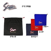 グラブ布袋 久保田スラッガー C-504 刺繍無料 送料無料