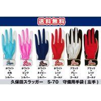 守備用手袋(片手用)久保田スラッガー S-70 送料無料