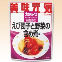 プロチョイス えび団子と野菜の含め煮 150g 低たんぱくおかず キユーピー/ジャネフ