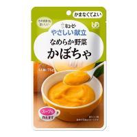 キユーピー やさしい献立 区分4 Y4-4 なめらか野菜 かぼちゃ 75g×6袋