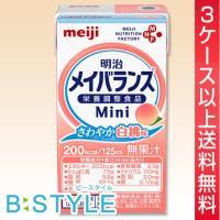 メイバランスミニ (Mini) さわやか白桃味 明治 125ml 24本 高カロリー飲料