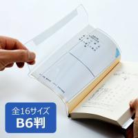 ピュアクリアカバー B6 厚手 AZP-5 コンサイス 透明ブックカバー 日本製 国産 文具 事務用品