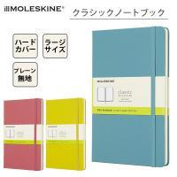 モレスキン ノートブック 手帳 クラシック ラージサイズ 無地 ハードカバー プレーン QP062 moleskine
