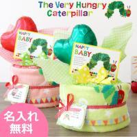 はらぺこあおむし1段おむつケーキ  【用途】 ・出産祝い ベビーシャワー(baby shower) ...