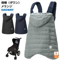 エルゴベビーの日本総代理店のダッドウェイからオリジナルブランドとして洗練されたデザインが魅力的なハイ...