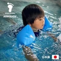 送料無料 ベビー用アームヘルパー(アームブイ) 両腕用補助具(浮き輪) ブルー
