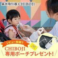CHIBOJI(知母時/チボジ) 鼻水吸引器 台湾  真空鼻吸い 簡単よく取れる  日本語動画説明付き